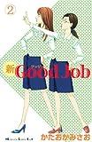 新Good Job~グッジョブ(2) (KC KISS)