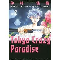 東京クレイジーパラダイス 2―愛蔵版 (花とゆめCOMICSスペシャル)