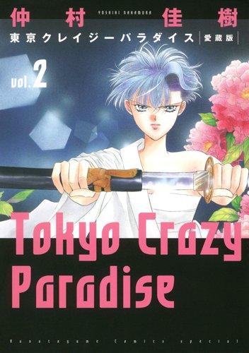 東京クレイジーパラダイス 2―愛蔵版 (花とゆめCOMICSスペシャル)の詳細を見る