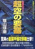 超空の要塞 (コスミック文庫)
