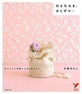 布と毛糸を、少しずつ…―ちいさくて可愛いもの、作りたい (セレクトBOOKS)