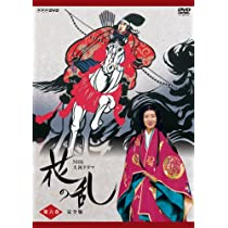 NHK大河ドラマ 花の乱 完全版 第六巻 [DVD]