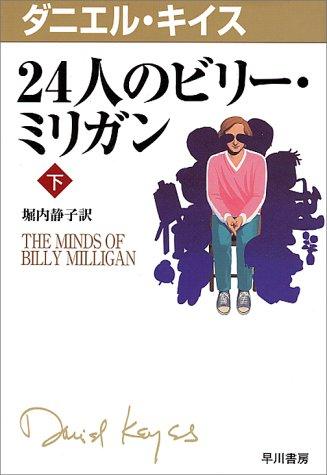 24人のビリー・ミリガン〈下〉 (ダニエル・キイス文庫)の詳細を見る