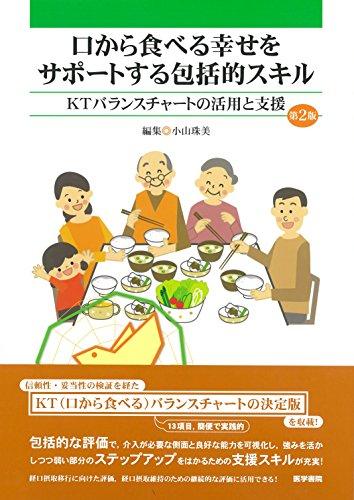 口から食べる幸せをサポートする包括的スキル 第2版: KTバランスチャートの活用と支援