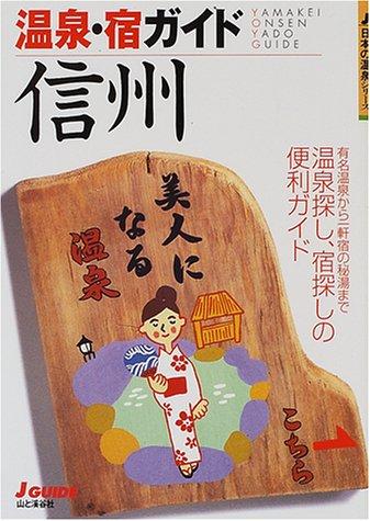 温泉・宿ガイド 信州 (ジェイ・ガイド―日本の温泉シリーズ)