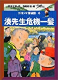 湊先生危機一髪―コロッケ探偵団〈6〉 (コロッケ探偵団 6)