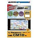 HAKUBA 液晶 保護 フィルム MarkIIPanasonic LUMIX DMC-CM10専用 DGF2-PACM10