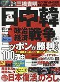 日中韓政治経済戦争2016~ニッポンが勝利する100の理由 (英和MOOK)