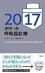 ポケット呼吸器診療2017