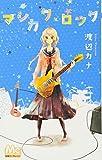 マシカク・ロック / 渡辺 カナ のシリーズ情報を見る