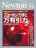 ニュートン力学と万有引力―物理の基本がみるみる理解できる! (ニュートンムック Newton別冊サイエンステキストシリーズ)
