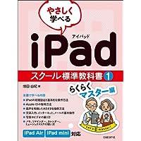 やさしく学べる iPadスクール標準教科書1 らくらくマスター編 (スクール標準教科書シリーズ)