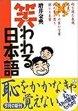 笑われる日本語 (ワニ文庫)