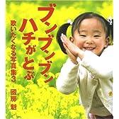 ブンブンブン ハチがとぶ―歌いたくなる写真集〈3〉 (歌いたくなる写真集 (3))