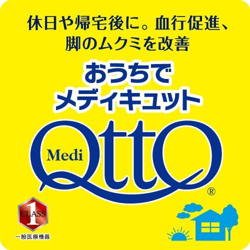 おうちでメディキュット リンパケア 弾性ストッキング つま先なし M (MediQtto home short black M)