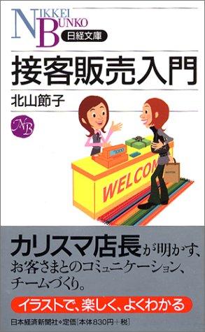 接客販売入門 (日経文庫)