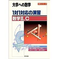 1対1対応の演習/数学III,C―大学への数学 (1対1シリーズ)