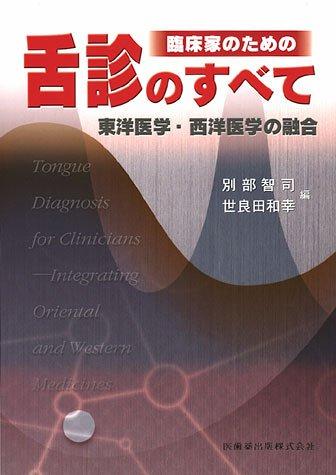 臨床家のための舌診のすべて東洋医学・西洋医学の融合