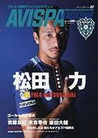 AVISPA MAGAZINE Vol.07 (メディアパルムック)
