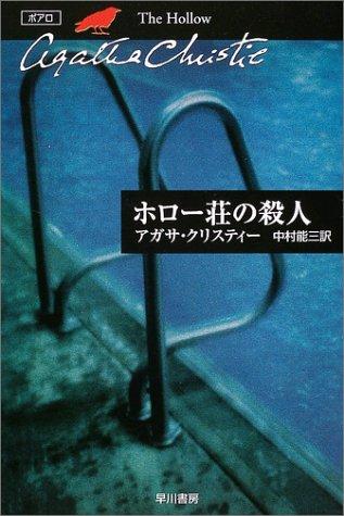 ホロー荘の殺人 (ハヤカワ文庫―クリスティー文庫)の詳細を見る