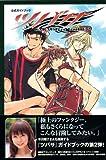 公式ガイドブック ツバサ CARACTere GuiDE(2) (KCデラックス 週刊少年マガジン)