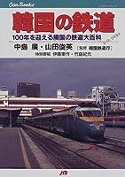 韓国の鉄道 JTBキャンブックス