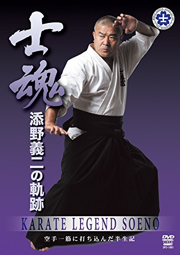 添野義二伝説 士魂 [DVD]