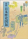 資料 日本歴史図録
