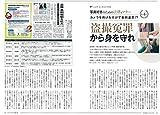 アサヒカメラ 2017年 07 月号 [雑誌] 画像