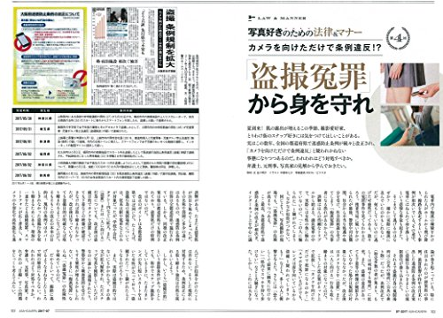 アサヒカメラ 2017年 07 月号 [雑誌]