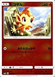 ポケモンカードゲームSM/ヒコザル/ウルトラフォース