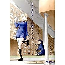 ささめきこと 8 (MFコミックス アライブシリーズ)
