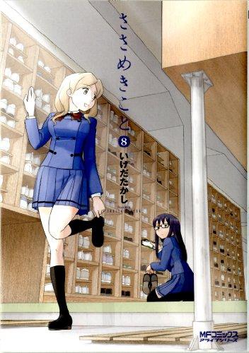 ささめきこと 8 (MFコミックス アライブシリーズ)の詳細を見る