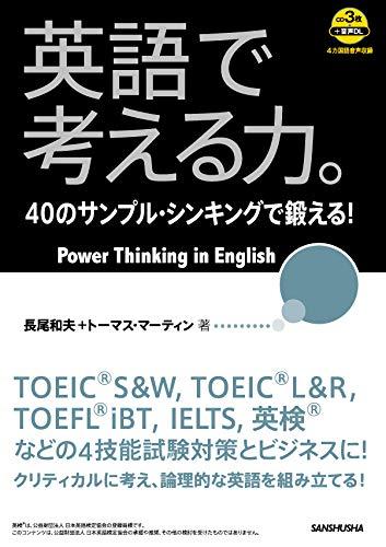 CD3枚付 英語で考える力。40のサンプル・シンキングで鍛える!の詳細を見る