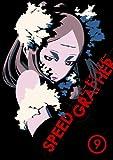 スピードグラファー・ディレクターズカット版 Vol.9 (初回限定版) [DVD]