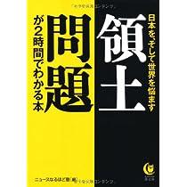領土問題が2時間でわかる本 (KAWADE夢文庫)