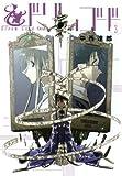 ドリムゴード -Knights in the Dark City- 3 (コミックブレイド)