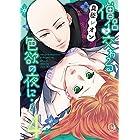 僧侶と交わる色欲の夜に…4 (Clair TL comics)