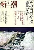 新潮 2006年 07月号 [雑誌]