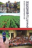 国際農業協力に生きる