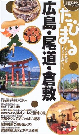 まっぷるたびまる〈20〉広島・尾道・倉敷 (まっぷるたびまる-こんどの旅はまるごと楽しい!- (20))