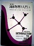 固体物理学入門〈上〉 (1978年)