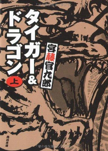 タイガー&ドラゴン〈上〉 (角川文庫)の詳細を見る