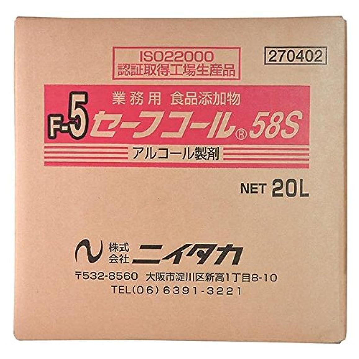 ロゴ汚染された契約するニイタカ:セーフコール58S(F-5) 20L(BIB) 270402