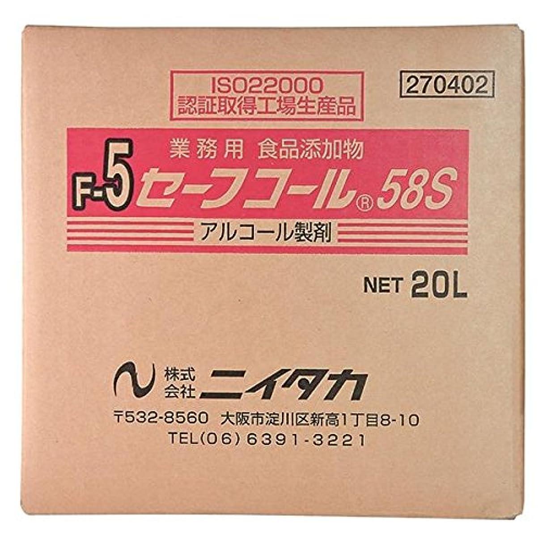 音楽を聴く奨励毒液ニイタカ:セーフコール58S(F-5) 20L(BIB) 270402