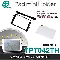 マツダコネクト用ipad mini 取付ホルダー【CX-3 アクセラ デミオ ロードスター等】 TPT042TH