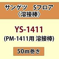サンゲツ Sフロア 長尺シート用 溶接棒 (PM-1411 用 溶接棒) 品番: YS-1411 【50m巻】