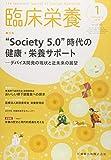 """臨床栄養 """"Society 5.0"""" 時代の健康・栄養サポート―デバイス開発の現状と近未来の展望 2019年1月号 134巻1号[雑誌]"""