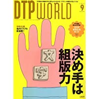 DTP WORLD (ディーティーピー ワールド) 2006年 09月号 [雑誌]