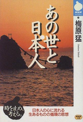 あの世と日本人 (NHKライブラリー (43))